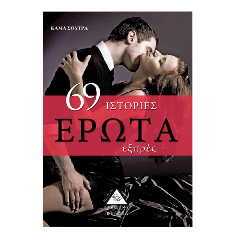 69 ιστορίες έρωτα