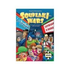 SOUVLAKI WARS - ΚΑ110826