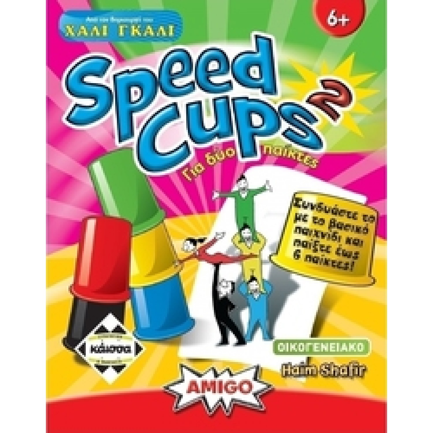 SPEED CUPS 2 - ΚΑ112097