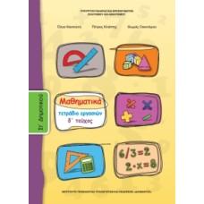Μαθηματικά ΣΤ' Δημοτικού, Τετράδιο Εργασιών Τεύχος Δ