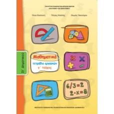 Μαθηματικά ΣΤ' Δημοτικού, Τετράδιο Εργασιών Τεύχος Γ