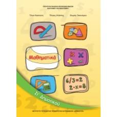 Μαθηματικά ΣΤ' Δημοτικού Τεύχος Α