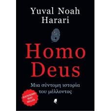 Homo Deus. Μια σύντομη ιστορία του μέλλοντος
