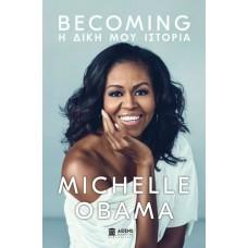 Becoming: Η δική μου ιστορία