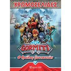 Gormiti - Ο Θρύλος Ζωντανεύει